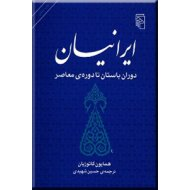 ایرانیان ؛ دوران باستان تا دوره معاصر