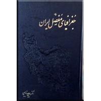 جغرافیای مفصل ایران ؛ سه جلدی در دو مجلد