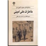 خاطرات علی امینی ؛ متن کامل