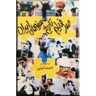 صد فیلم تاریخ سینمای ایران