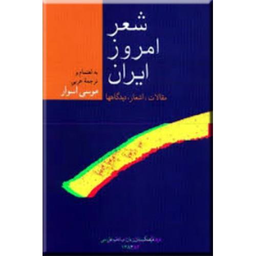 شعر امروز ایران