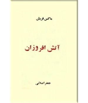 آتش افروزان ؛ نمایشنامه