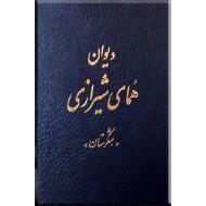 دیوان همای شیرازی ؛ دو جلدی