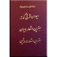 دیوان شرقی گوته ، بهترین اشعار بایران ، بهترین اشعار لامارتین ؛ سه جلدی در یک مجلد