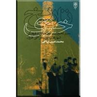 تاریخ خوی ؛ سیر تحولات اجتماعی و فرهنگی شهرهای ایران در طی قرون
