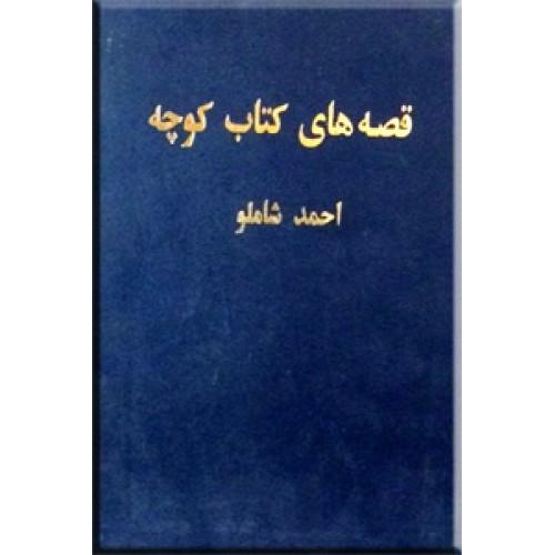 قصه های کتاب کوچه ، جلد اول