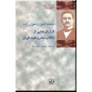 گزارش هایی از انقلاب مشروطیت ایران