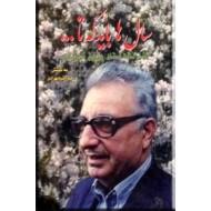 فیلسوف سیاست ؛ جشن نامه جواد طباطبایی