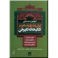 ایران و شرق باستان در کتابخانه تاریخی