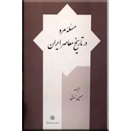 مسئله مرو در تاریخ معاصر ایران