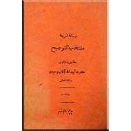 رساله شریفه منتخب التوضیح