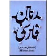 کالبدشکافی رمان فارسی
