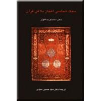سبک شناسی اعجاز بلاغی قرآن