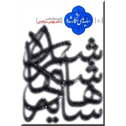 سایه های شکار شده ؛ گزیده مقالات فارسی
