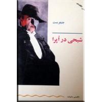 شبحی در اپرا ؛ متن انگلیسی