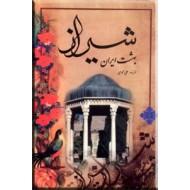 شیراز بهشت ایران