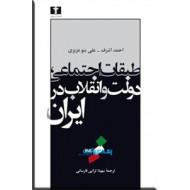 طبقات اجتماعی ، دولت و انقلاب در ایران