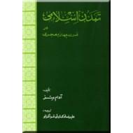 تمدن اسلامی در قرن چهارم هجری ؛ رنسانس اسلامی