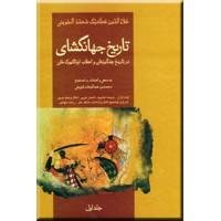 تاریخ جهانگشای جوینی ؛ متن کامل ؛ سه جلدی