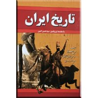 تاریخ ایران از ابتدای تمدن  تا احمدی نژاد