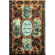 تاریخ مصور اسلام