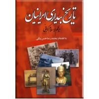 تاریخ بیداری ایرانیان ، متن کامل