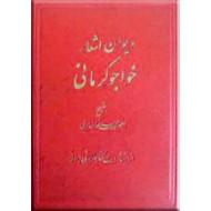 دیوان اشعار خواجو کرمانی