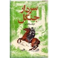 سردار جنگل ؛ میرزا کوچک خان
