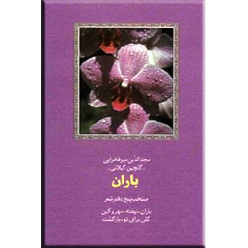 باران ؛ منتخب پنج دفتر شعر گلچین گیلانی