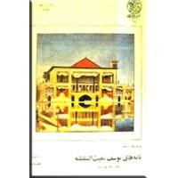 نامه های یوسف مغیث السلطنه