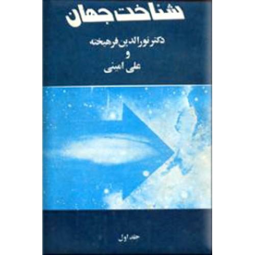 شناخت جهان ، جلد اول