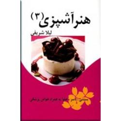 هنر آشپزی ؛ انواع غذاهای ایرانی ، دسر ، سالاد و .. ؛  چهار جلدی