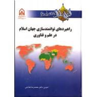 راهبردهای توانمندسازی جهان اسلام در علم و فناوری