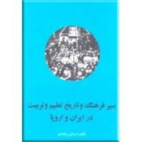 سیر فرهنگ و تاریخ تعلیم و تربیت در ایران و اروپا