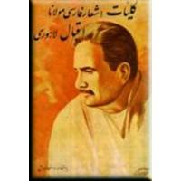 کلیات اشعار فارسی مولانا اقبال لاهوری