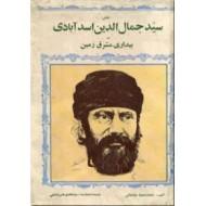نقش سید جمال الدین اسدآبادی در بیداری مشرق زمین