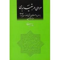 مردی در تبعید ابدی ؛ بر اساس زندگی ملاصدرای شیرازی صدر المتالهین