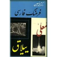فرهنگ فارسی معین ، شش جلدی