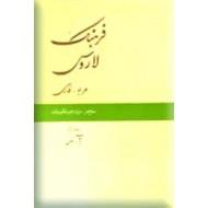فرهنگ لاروس ؛ عربی - فارسی ؛ دو جلدی