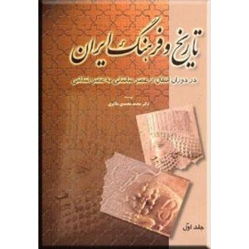 تاریخ و فرهنگ ایران در دوران انتقال از عصر ساسانی به عصر اسلامی ؛ شش جلدی