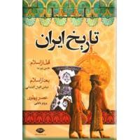تاریخ ایران : قبل از اسلام ،بعد از اسلام ،عصر پهلوی