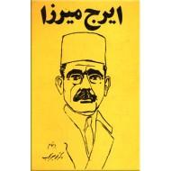 دیوان کامل ایرج میرزا ؛ کپی