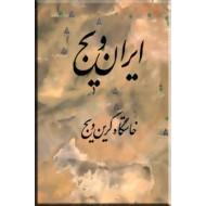 ایران ویچ خاستگاه گرین ویچ