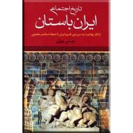 تاریخ اجتماعی ایران باستان