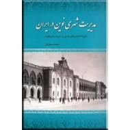 مدیریت شهری نوین در ایران