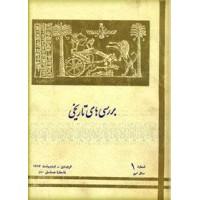 بررسی های تاریخی ، سال دهم ، چهار مجلد