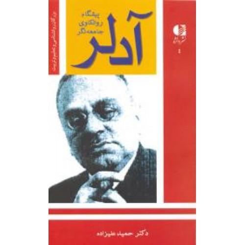 آدلر ؛ پیشگام روانکاوی جامعه نگر