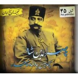 ناصرالدین شاه چهارمین پادشاه قاجار