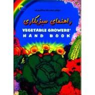 راهنمای سبزیکاری
