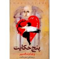 پنج حکایت از آثار شکسپیر